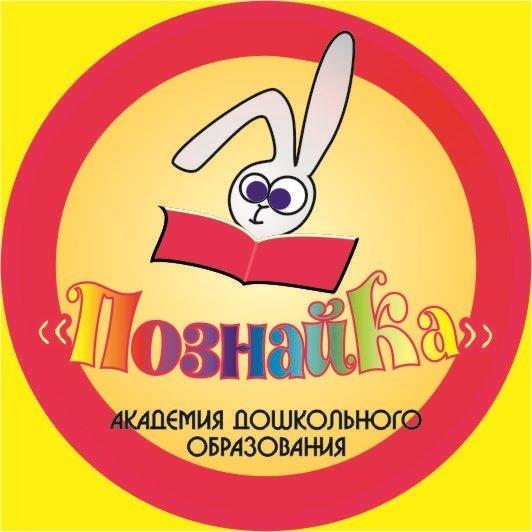 Познайка, центр раннего развития детей и детский сад,Детские / подростковые клубы,Караганда