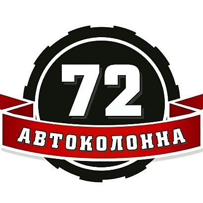 Автоколонна72,Автомобильные грузоперевозки, Аренда строительной и спецтехники, Переезды, Автобусные междугородные перевозки,Тюмень