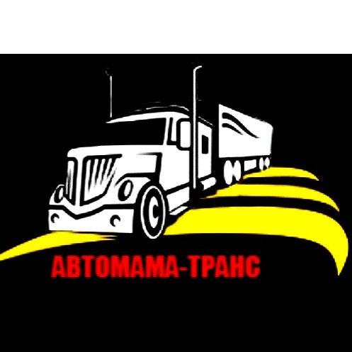 Автомама-Транс,Автомобильные грузоперевозки, Автотехпомощь, эвакуация автомобилей, Переезды,Тюмень