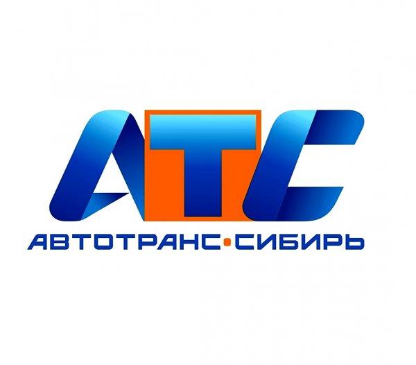АвтоТранс-Сибирь,Перевозка негабаритных грузов, Автомобильные грузоперевозки,Тюмень