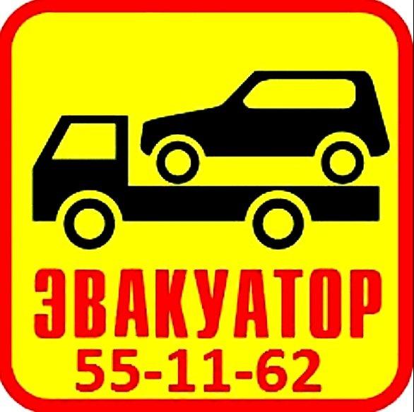 АвтоЭвакуашка72,Автотехпомощь, эвакуация автомобилей, Автомобильные грузоперевозки, Перевозка автомобилей,Тюмень