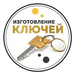 Мастерская бытовых услуг,ИП Самойлов Д.Е.,Мурманск