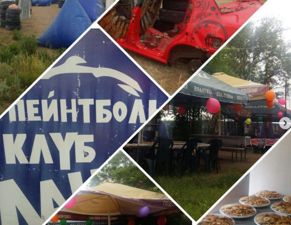 Планета,пейнтбольный клуб,Темиртау