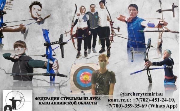 Федерация стрельбы из лука по Карагандинской области,,Темиртау