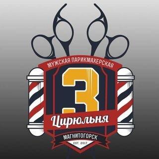 Цирюльня №3,мужская парикмахерская,Магнитогорск
