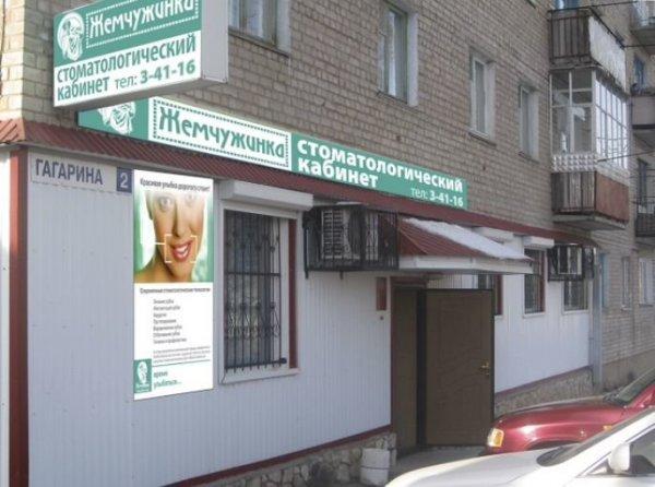 зубная поликлиника Жемчужинка,Стоматология,Жигулевск