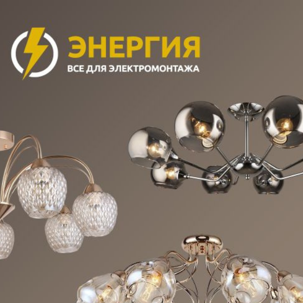 ТД Энергия,Магазин электротоваров, строительного крепежа,Октябрьский