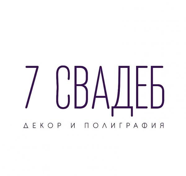 7 Свадеб,Полиграфические услуги, Магазин подарков и сувениров, Типография,Тюмень