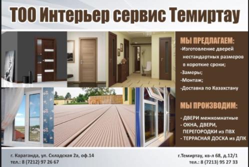 логотип компании Интерьер сервис Темиртау