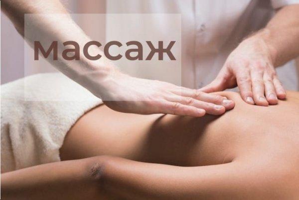 Медицинский массаж,Массаж,Саров