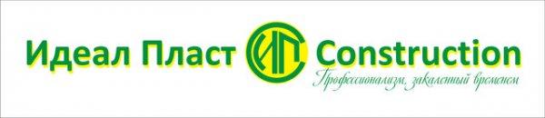 Идеал пласт,торгово-производственная компания,Темиртау