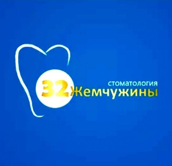 32 Жемчужины,Стоматологическая клиника,Тюмень