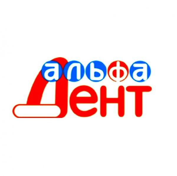 Альфа-Дент,Стоматологическая клиника,Тюмень