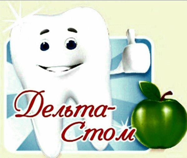Дельта-Стом,Стоматологическая клиника,Тюмень