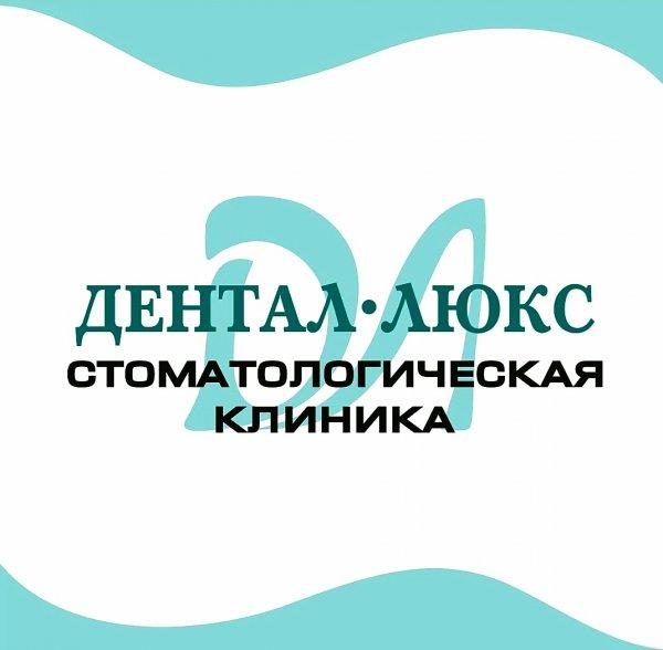 Дентал-Люкс,Стоматологическая клиника,Тюмень