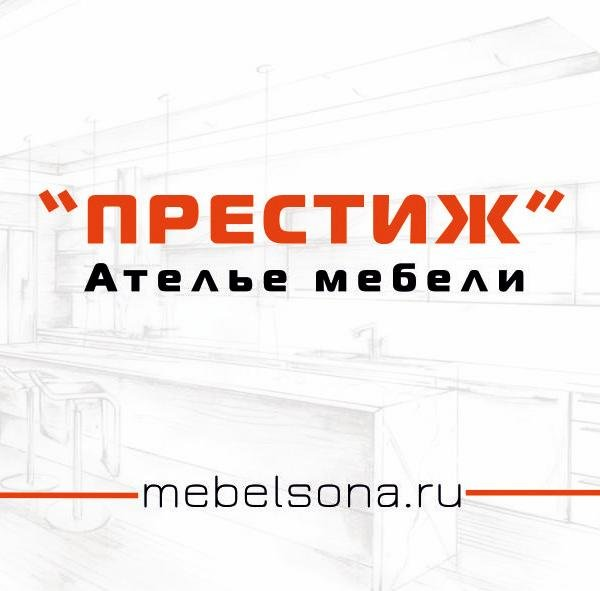 ПРЕСТИЖ,Ателье мебели,Азов