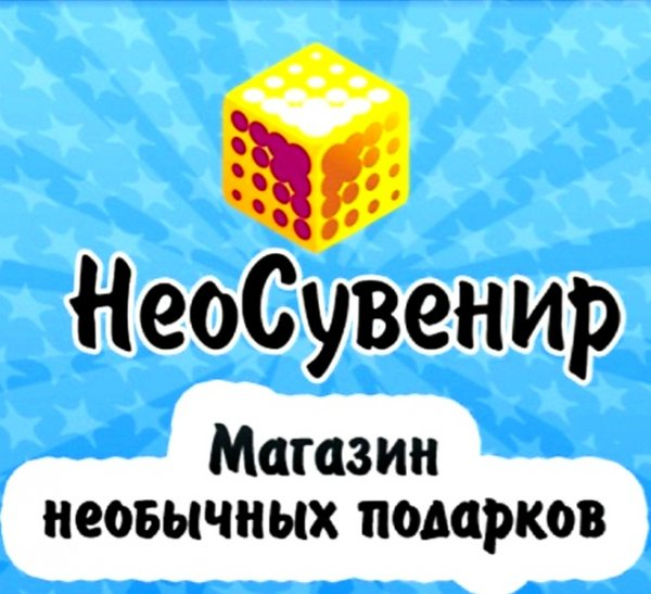 Neosuvenir.ru,Магазин подарков и сувениров, Интернет-магазин,Тюмень