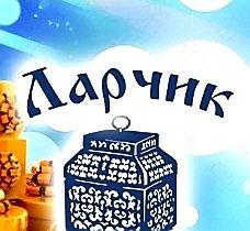 Ларчик,Изготовление и оптовая продажа сувениров, Магазин подарков и сувениров,Тюмень