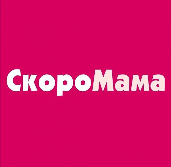 СкороМама,Магазин для будущих мам,Тюмень