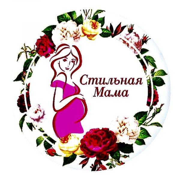 Стильная Мама,Магазин для будущих мам, Магазин одежды,Тюмень
