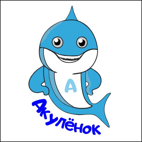 Акуленок,Центр грудничкового плавания,Туймазы