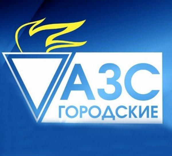 АЗС Городская Центр,Оптово - розничная торговля ГСМ,Магнитогорск