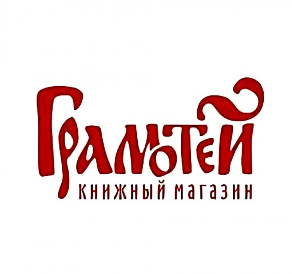 Грамотей,Книжный магазин,Тюмень