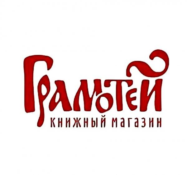 Грамотей,Магазин канцтоваров, Книжный магазин, Учебная литература,Тюмень