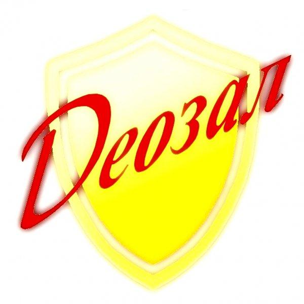 Деозал,Спецодежда, Магазин подарков и сувениров, Радиотехника,Тюмень