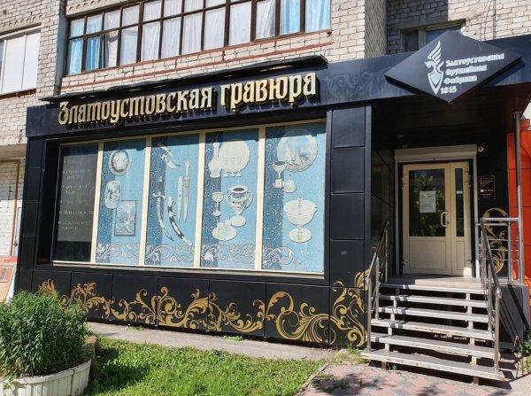 Златоустовская гравюра,Магазин подарков и сувениров,Тюмень