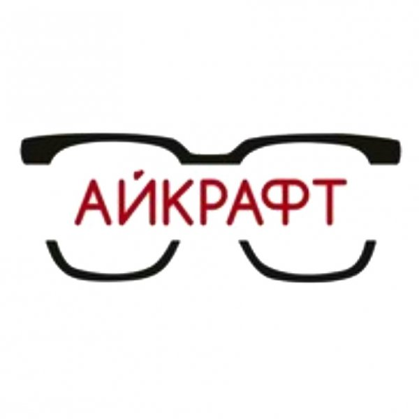 Айкрафт Оптика,Салон оптики, Контактные линзы,Тюмень