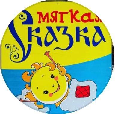 МЯГКАЯ СКАЗКА,МАГАЗИН,Лучегорск