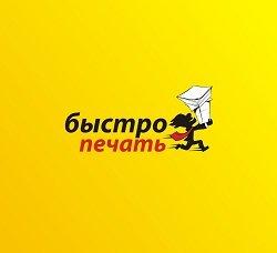 Быстропечать,компания,Мурманск