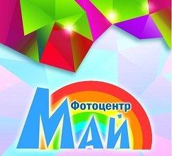 Май,фотоцентр,Мурманск