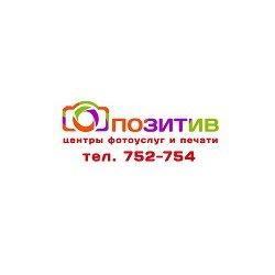 Позитив,фотоцентр,Мурманск