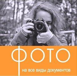 Три на Четыре,фотосалон,Мурманск