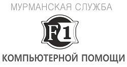 F1,Мурманская служба компьютерной помощи,Мурманск