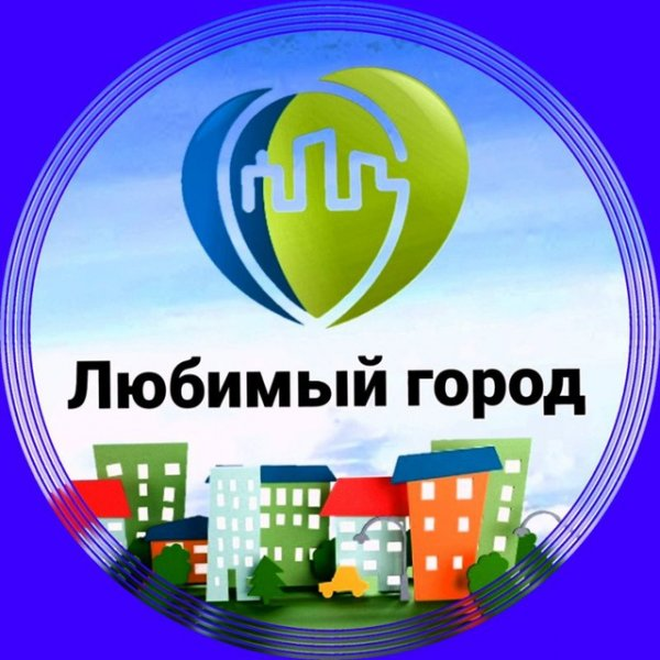 Любимый Город Куйбышев,команда приложения,Куйбышев