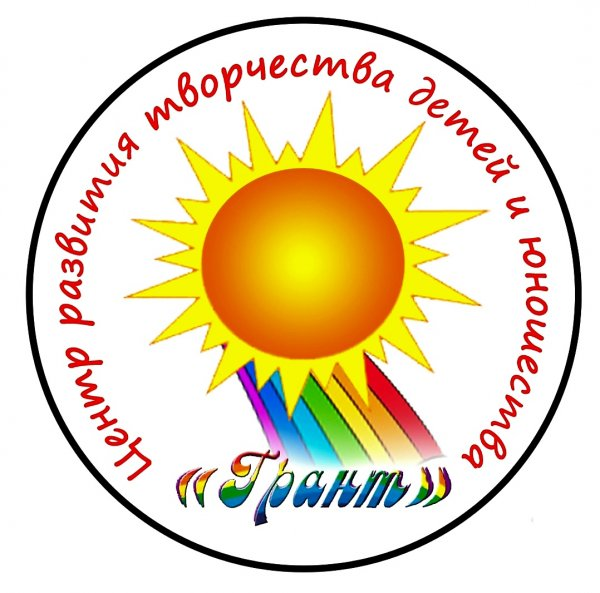 Грант,Центр творческого развития детей,Тюмень