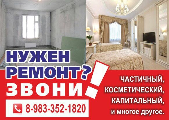 Grand Master,ремонтная компания,Барнаул