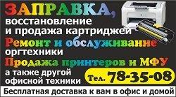 Компания по заправке и продаже картриджей,Компания,Мурманск