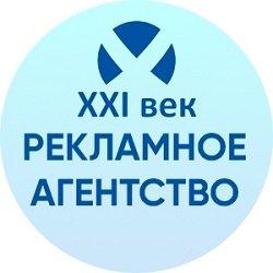 XXI век,рекламное агентство,Мурманск