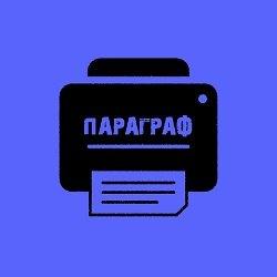 Параграф,копировальный центр,Мурманск