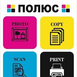 Полюс,копировально-полиграфический центр,Мурманск