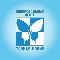 Точная копия,копировальный центр,Мурманск
