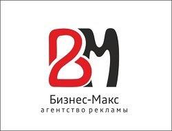 Бизнес-Макс,агентство рекламы,Мурманск
