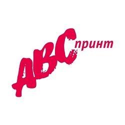 АВС принт,центр оперативной полиграфии,Мурманск