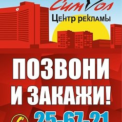 Символ,рекламное агентство,Мурманск