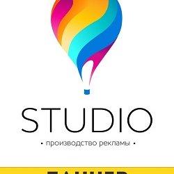 STUDIO,рекламно-производственная организация,Мурманск