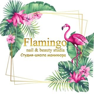 Flamingo,Маникюр,Магнитогорск